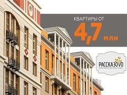 Квартиры в ЖК «Рассказово» от 4,7 млн руб. Дома сданы, идет заселение. 850 м от